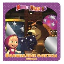 Купить Волшебные фокусы. Маша и Медведь