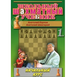 фото Школьный шахматый учебник. Начальный курс. Том 1