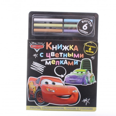 Купить Тачки. Книжка с цветными мелками (+ цветные мелки)