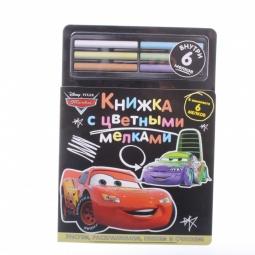 фото Тачки. Книжка с цветными мелками (+ цветные мелки)