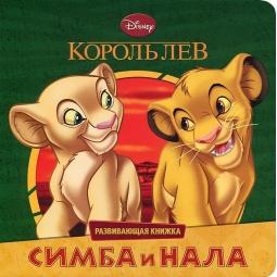 Купить Король Лев. Симба и Нала
