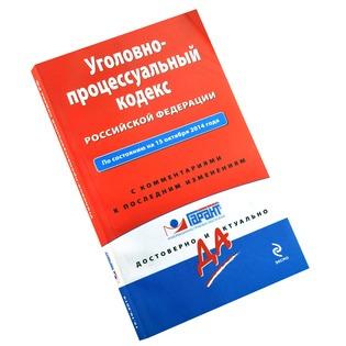 Купить Уголовно-процессуальный кодекс Российской Федерации. По состоянию на 15 октября 2014 года. С комментариями к последним изменениям