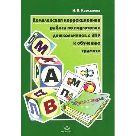 Купить Комплексная коррекционная работа по подготовке дошкольников с ЗПР к обучению грамоте
