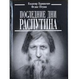 фото Последние дни Распутина