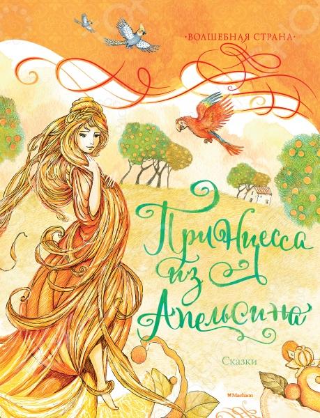 Принцесса из АпельсинаСказки мира<br>Предлагаем Вашему вниманию красочно иллюстрированный сборник сказок для детей, младшего школьного возраста.<br>