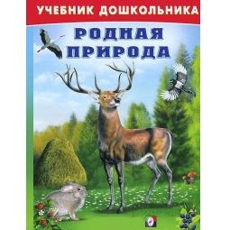 Купить Родная природа