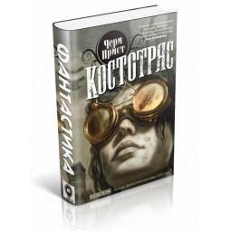 Купить Костотряс