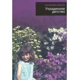 фото Украденное детство