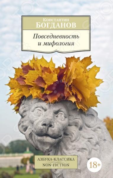 Повседневность и мифологияКультурология<br>Книги Константина Богданова хорошо известны историкам культуры. Исследователь зачастую обращается к текстам и явлениям повседневной жизни, которые, казалось бы, мало подходят для серьезного научного анализа, но тем интереснее обнаруженный в них смысловой потенциал, связанный с фундаментальными представлениями человека о мире. В монографии Повседневность и мифология 2001 автор раскрывает мифологические и ритуальные значения игры в жмурки, чихания и курения, исследует феномен советской очереди и литературные и устные тексты, связанные с темой каннибализма. Пересечение фольклористики с социологией, антропологией, философией культуры делает объемным сам предмет исследования, позволяет увидеть необычное в уже известном, в том числе в реалиях современной жизни.<br>