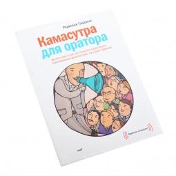 Купить Камасутра для оратора (аудиокнига)