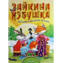 фото Зайкина избушка. Русские народные сказки