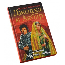 Купить Джодха и Акбар. История великой любви