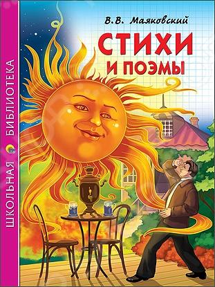 Сборник стихов и поэм Владимира Маяковского для школьников.