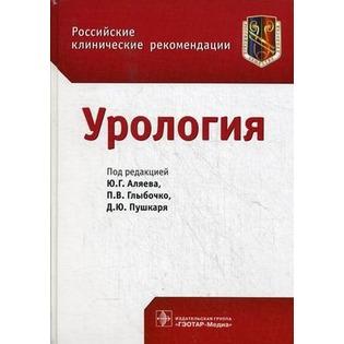 Купить Урология. Российские клинические рекомендации