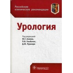 фото Урология. Российские клинические рекомендации