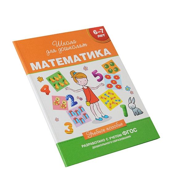 Математика. Учебное пособие (для детей 6-7 лет)