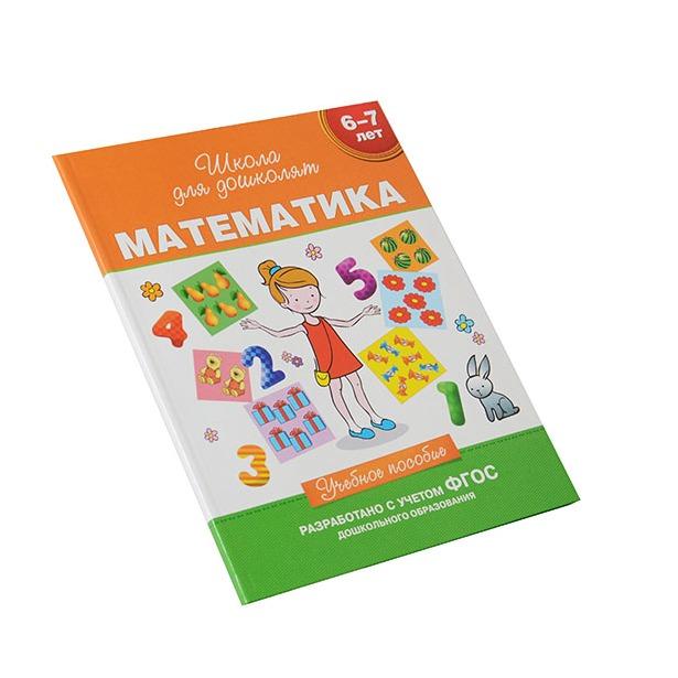 фото Математика. Учебное пособие (для детей 6-7 лет)