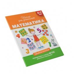 Купить Математика. Учебное пособие (для детей 6-7 лет)
