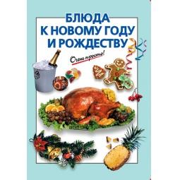 Купить Блюда к Новому году и Рождеству