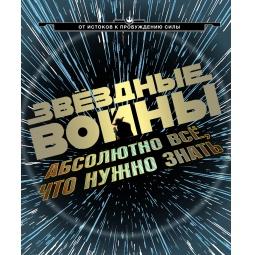 Купить Звездные Войны. Абсолютно все, что нужно знать