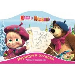 фото Маша и Медведь. Раскраска с заданиями