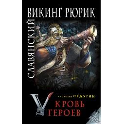 Купить Славянский викинг Рюрик. Кровь героев