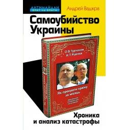 фото Самоубийство Украины. Хроника и анализ катастрофы