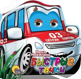 Быстрые тачкиСтихи для малышей<br>В красочно иллюстрированную книгу вошли стихи о машинах. Для чтения взрослыми детям.<br>