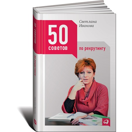 Купить 50 советов по рекрутингу