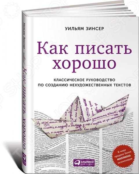 Лингвистика. Языкознание. Риторика Альпина Паблишер 978-5-9614-5277-8