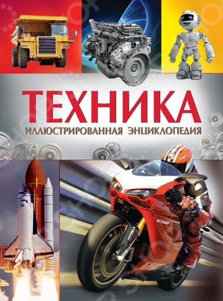 цена на Техника. Транспорт Росмэн 978-5-353-07496-0