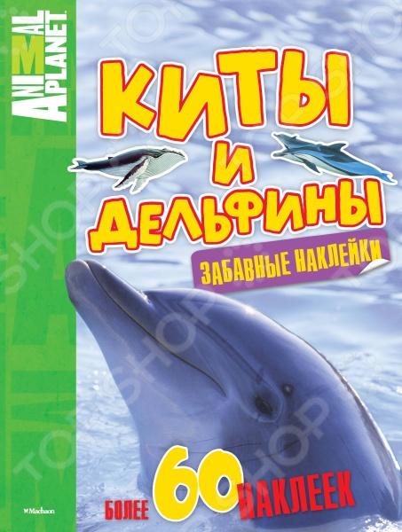 Киты и дельфины (+ наклейки)Животные. Растения. Природа<br>Волшебные книги с красочными рисунками и наклейками познакомят ребенка с удивительным миром природы: с обитателями морей и океанов, дикими и домашними животными и даже с доисторическими жителями нашей планеты динозаврами. Поскорее открывайте эту книгу яркие картинки, веселые задания и более 60 цветных наклеек превратят чтение в увлекательную игру.<br>