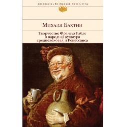 фото Творчество Франсуа Рабле и народная культура средневековья и Ренессанса