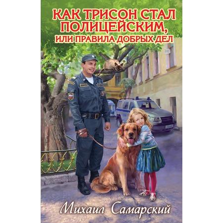 Купить Как Трисон стал полицейским, или правила добрых дел