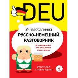 Купить Универсальный русско-немецкий разговорник