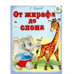 фото От жирафа до слона