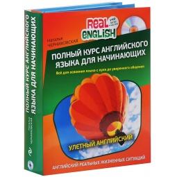 Купить Полный курс английского языка для начинающих + CD