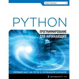 Купить Программирование на Python для начинающих