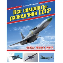 Купить Все самолеты-разведчики СССР. «Глаза» армии и флота