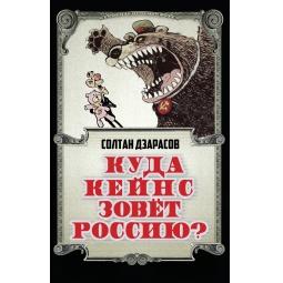 Купить Куда Кейнс зовет Россию?