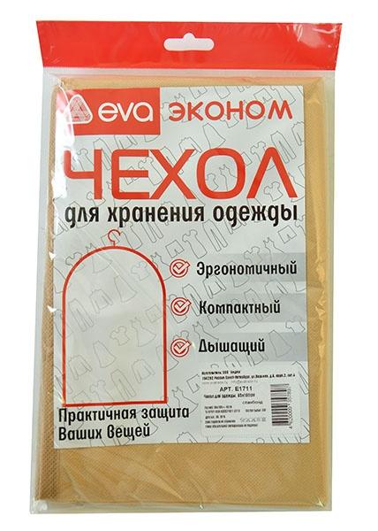 Чехол для одежды EVA Е1711