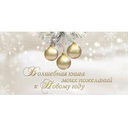 Купить Волшебная книга моих пожеланий к Новому году