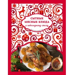 фото Сытные мясные блюда к новогоднему столу