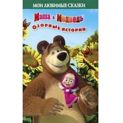 фото Маша и Медведь. Озорные истории