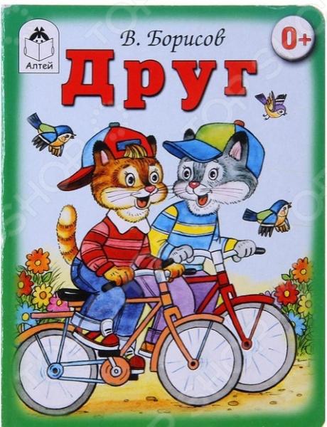 ДругСтихи для малышей<br>Стихи, сказки, загадки, считалки, потешки, скороговорки, песенки в иллюстрациях лучших художников для детей от 1 до 4 лет. Для чтения взрослыми детям.<br>