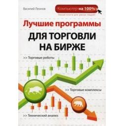Купить Лучшие программы для торговли на бирже