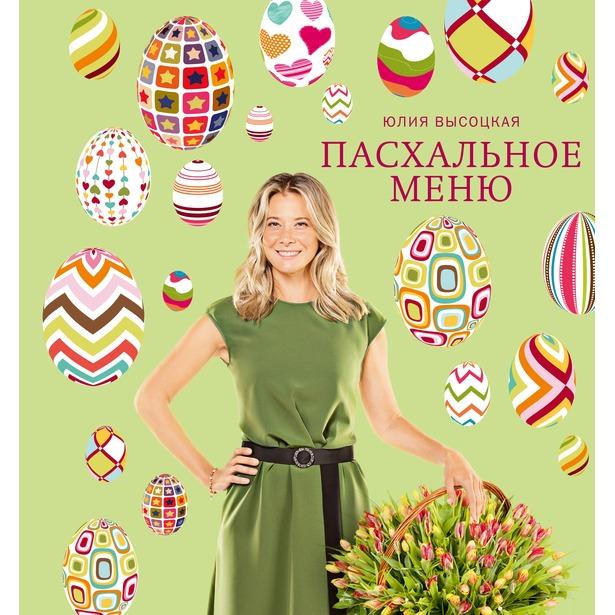 фото Пасхальное меню