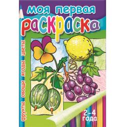 фото Фрукты, овощи, ягоды, цветы (для детей 2-4 лет)