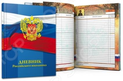 Дневник школьный Проф-Пресс «Герб на флаге»