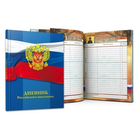 Купить Дневник школьный Проф-Пресс «Герб на флаге»